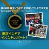 東京インドア2020 イベントレポート