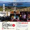 美幌峠まつり ≒美幌 春まつり!