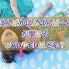 「ぱんぱかぱんぱんぱーん」歌詞や作詞作曲は誰?収録のDVDやCDとは?