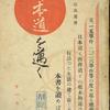 杉山晸勇「日本の国体を鮪に喩へるとよく了解(のみこめ)るだらう」