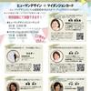 【HD】いよいよ明日から!癒しフェア2019 in TOKYO『ヒューマンデザイン+マイダンジョンカード』