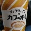 【コラボ】マックシェイク×カフェオーレ【ホロ苦し】