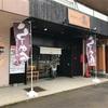 【金沢】中華そば 集 | 進化を遂げる石川の美味しいラーメン店(そらみち跡地)