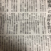 ▩ 新聞記事の裏読み 8月 ①