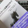 「ユニコーン企業のひみつ」を読んで ~ 凡馬がユニコーンになるために ~