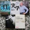 本5冊無料でプレゼント!(2940冊目)