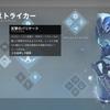 【Destiny2】タイタン反撃のバリケード/屈伸撃ちの上手くいかない人のためのコツ