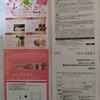 【4/30*5/1】東北イオングループ×キリン 東北のときめきキャンペーン【レシ/はがき】