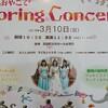 スプリングコンサート 詳細。