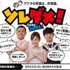 【メディア出演】8月22日(水)のソレダメ!@テレビ東京に出演いたします!