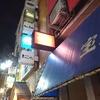 新宿三丁目にある沖縄料理屋・城(ぐすく)