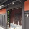 京都ぶらり 祇園花見小路