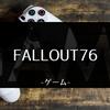 結局「FALLOUT76」は面白いのか?
