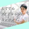 おすすめダイエットジム28選!!
