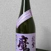 魔界への誘い 紫ラベル 綾紫を飲んでみた【味の評価】