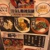 札幌駅北口 まぜそば専門店 麺や 太郎