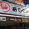 回転寿司 あじこう / 札幌市中央区南4条西3丁目 No.1グリーンビル1F