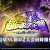 【DQMSL】公式大会「超伝説決定戦 ~光と闇の競演~」特設サイトオープン!ユーザーアンケートもあり!