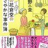 16冊め 「菜の花食堂のささやかな事件簿」 碧野圭