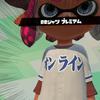 【スプラ2】Nintendo Switch Online限定ギア・BBシャツプレミアムでGO! これは…一体… part47