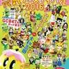 未来は元気フェスティバル!~みくちゃんのお友だち大集合in大和高田~