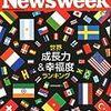NEWSWEEK '10 9.1