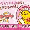 萌え萌え~♡とぐでぐで~の異色のコラボ!@ほぉ〜むカフェ×ぐでたまカフェ開催!!