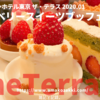 ウェスティンホテル東京いちごスイーツブッフェ「ザ・テラス」2020年1月のブログ