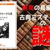【チャールズ・ディケンズ】『エドウィン・ドルードの謎』について解説してみた!【作者突然死により未完となった伝説の長編推理小説!?】