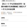 昨日の続き〜〜〜騙されました!!!怒ってます!!!!!