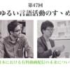 日本における有料動画配信の未来 第47回ゆるい言語活動のすゝめ