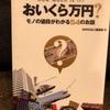 『おいくら万円?』