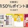 Kindle: 「文春祭り」が始まる。全点50%ポイント還元