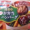 AJINOMOTO 洋食亭お弁当ハンバーグ