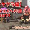 ウデマエXになりたい方へpart4【ガチヤグラ編】(スプラトゥーン2 X2700)