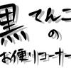 黒てんこのお便りコーナー第14回(2021/03/07)