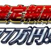 【ブログ運営・収入報告最終回】2018年3月、13ヶ月目。PV10.5万、確定77万円オッケーイ!