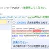 VisualStudio XMLドキュメントコメントにIntelliSenseが効くようになってた