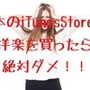 日本のiTunesStoreで洋楽を買ったら絶対ダメ!!!