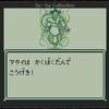 【Switchゲーム紹介57-2】「Sa・Ga」プレイ日記。ドラマチックなゲームです(ネタバレ)。