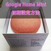 【AIスピーカー】Google Home Miniの接続、初期設定方法!