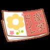 新出漢字の覚え方
