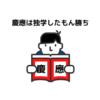 【暴露】独学こそが慶應合格の正攻法だ!独学では厳しいは真っ赤な嘘だと証明しよう