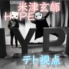 """【アナザー】米津さんのライブ""""HYPE""""横アリ2日目参戦の感想~テト視点~"""
