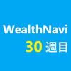【運用成績公開】WealthNavi に10万円/月の積み立てを開始して5ヶ月経った結果(30週目)
