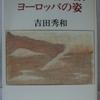 吉田秀和「ヨーロッパの響、ヨーロッパの姿」(中公文庫)