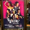 博多座開場20周年記念 AKB48グループ特別公演「仁義なき戦い~彼女(おんな)たちの死闘篇~」感想