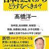 書籍『漫画でわかった!日本はこれからどうするべきか?』 感想