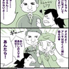 【マンガ】相方の草食系おにーちゃん