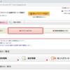 OCNモバイルONEの利用開始日の確認方法